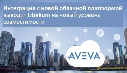 Libelium реализует совместимость с AVEVA для ускорения внедрения IoT-технологий в промышленности
